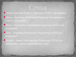 Отец - Брюхов Павел Семенович (1894 г. рождения) Мать - Брюхова (Кобелева) На