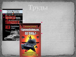 Труды Брюхов В. П. Они были крепче брони. - М.: Авангардъ, 2005. - 448 с. - 3