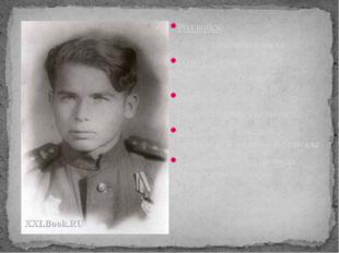 Род войск: танковые войска Годы службы: 1941-1985 Звание: Генерал-лейтенант Ч
