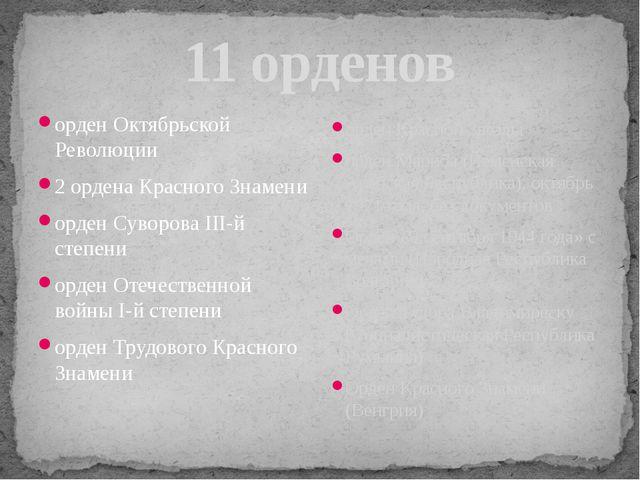 11 орденов орден Октябрьской Революции 2 ордена Красного Знамени орден Суворо...