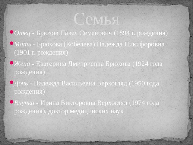 Отец - Брюхов Павел Семенович (1894 г. рождения) Мать - Брюхова (Кобелева) На...