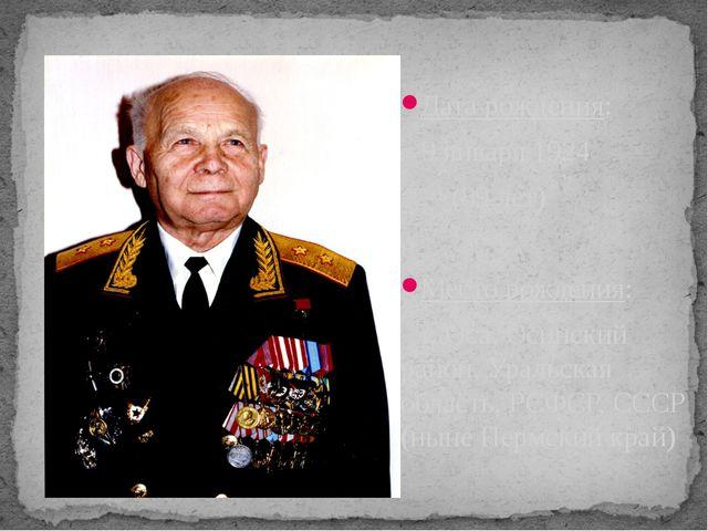Дата рождения: 9 января 1924 (89 лет) Место рождения: г. Оса, Осинский район,...