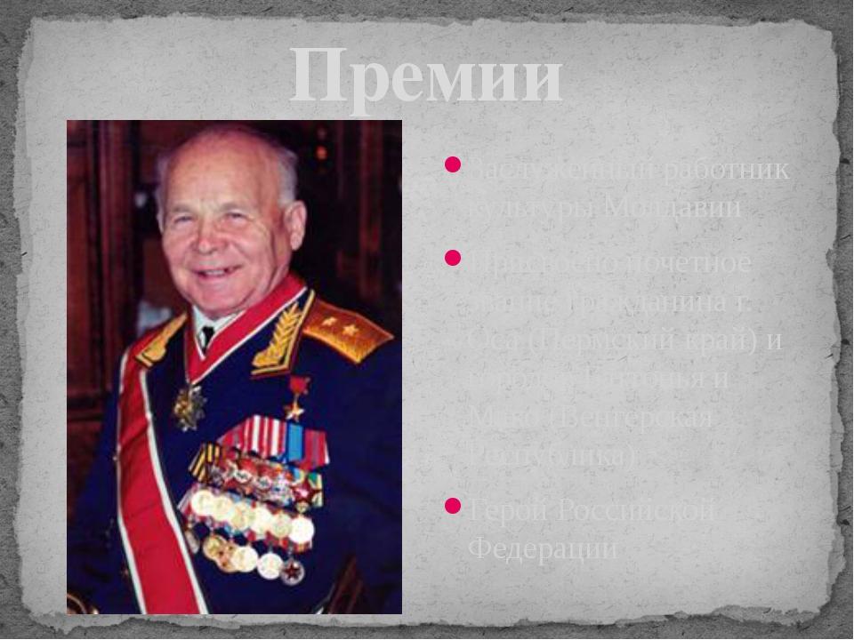 Премии Заслуженный работник культуры Молдавии Присвоено почетное звание гражд...