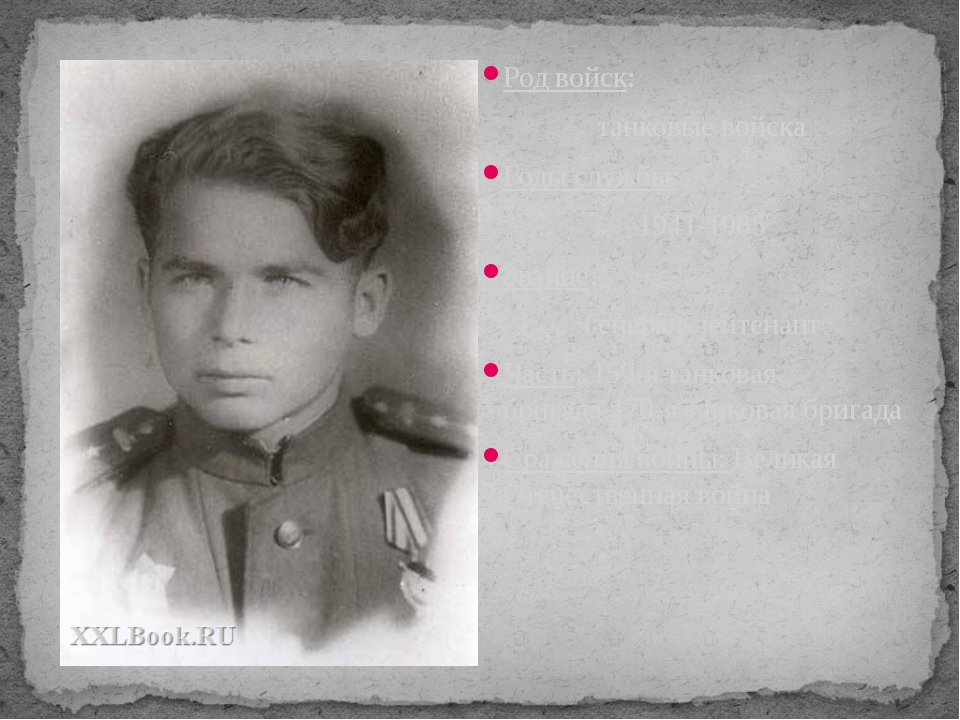 Род войск: танковые войска Годы службы: 1941-1985 Звание: Генерал-лейтенант Ч...