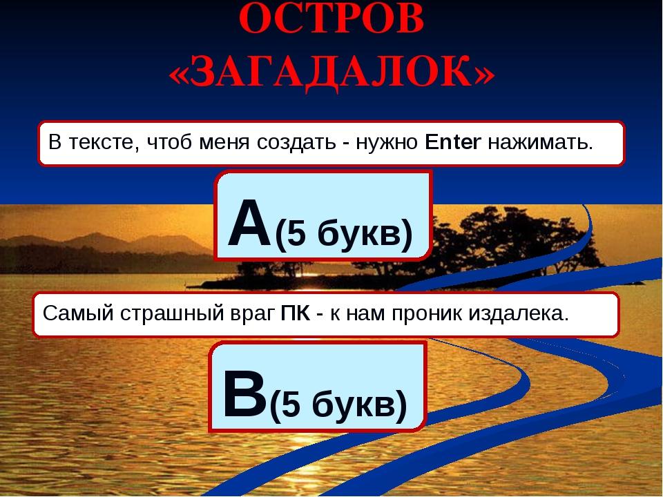 ОСТРОВ «ЗАГАДАЛОК» Отображает на экране - все то, что нужно вам в программе....