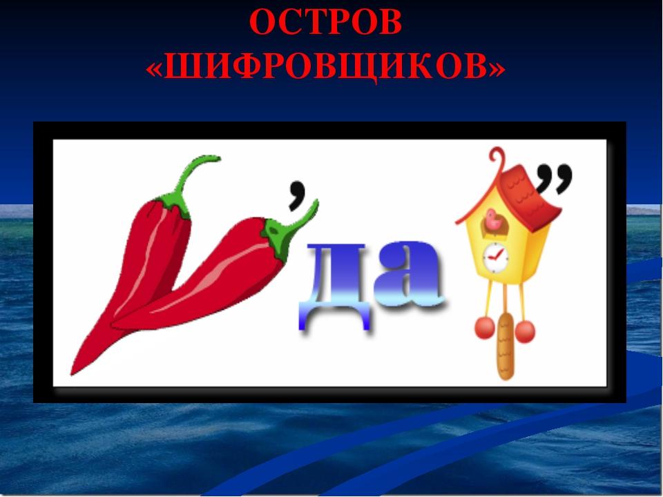 ОСТРОВ «ШИФРОВЩИКОВ»