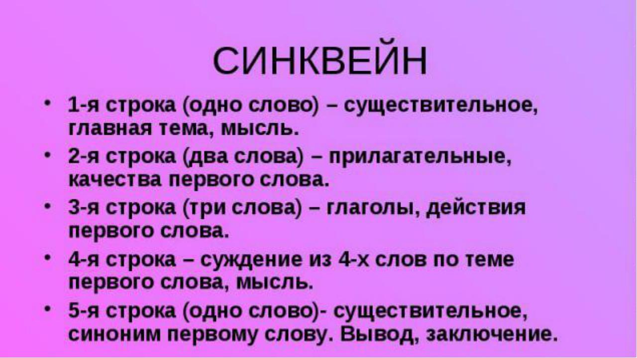 Синквейн Существительное (1 слово) Прилагательные (2 слова) Глагол (3 слова)...