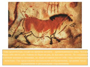 Истоки архитектуры уходят во времена неолита – древнекаменного века. Человек