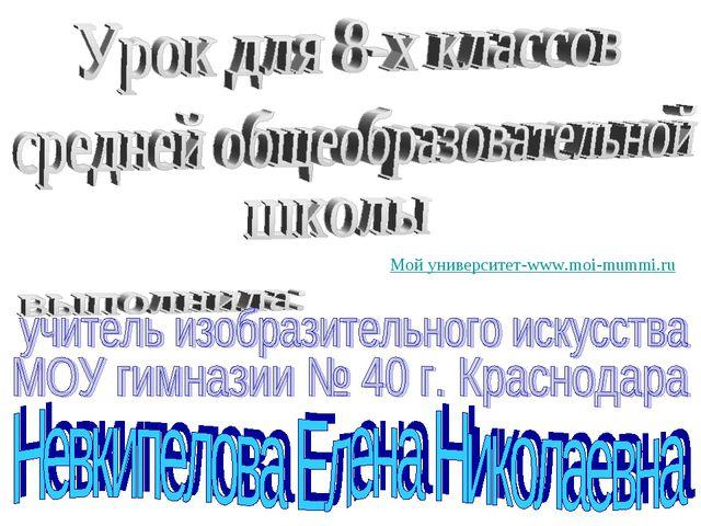 Мой университет-www.moi-mummi.ru