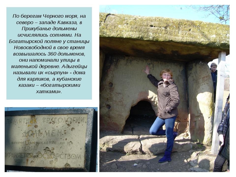 По берегам Черного моря, на северо – западе Кавказа, в Прикубанье дольмены ис...
