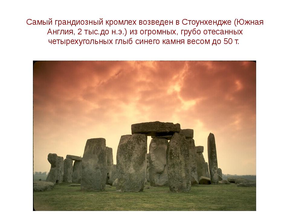 Самый грандиозный кромлех возведен в Стоунхендже (Южная Англия, 2 тыс.до н.э....