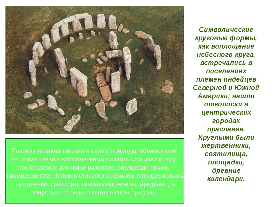 Символические круговые формы, как воплощение небесного круга, встречались в п...