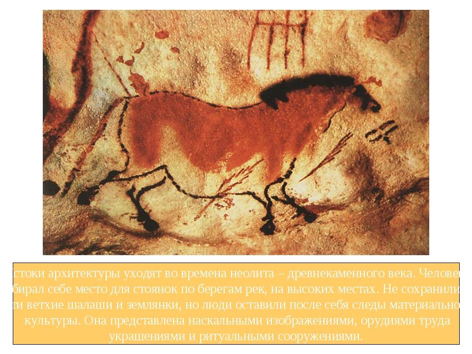 Истоки архитектуры уходят во времена неолита – древнекаменного века. Человек...