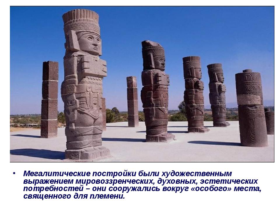Мегалитические постройки были художественным выражением мировоззренческих, ду...
