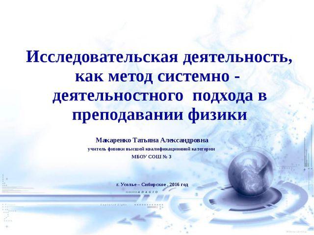 Макаренко Татьяна Александровна учитель физики высшей квалификационной катего...