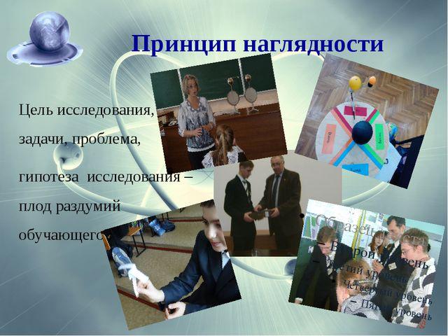 Принцип наглядности Цель исследования, задачи, проблема, гипотеза исследовани...