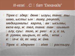 """ІІІ-кезең. Сұқбат """"Емханада"""" Тірек сөздер: дене қызуы, тамақты шаю, ыстығын"""