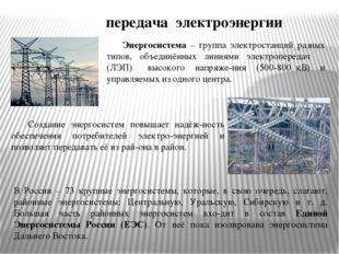 передача электроэнергии Энергосистема – группа электростанций разных типов, о