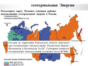 геотермальная Энергия Рассмотрите карту. Назовите основные районы использован