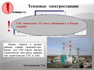 Тепловые электростанции Белгородская ТЭЦ Какие преимущества при строительстве
