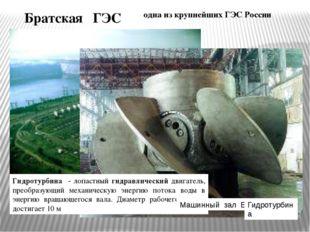 Братская ГЭС одна из крупнейших ГЭС России Гидротурбина - лопастный гидравлич