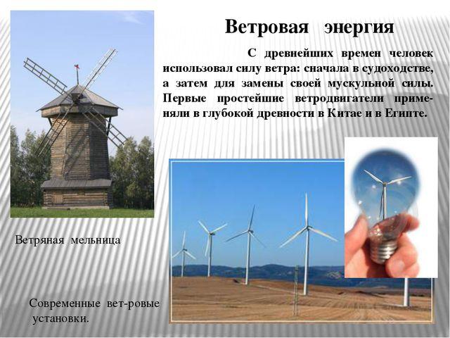 С древнейших времен человек использовал силу ветра: сначала в судоходстве, а...