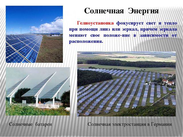 Солнечная Энергия Гелиоустановка фокусирует свет и тепло при помощи линз или...