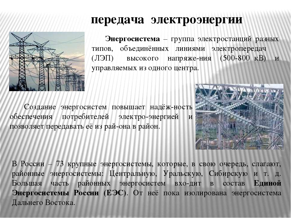 передача электроэнергии Энергосистема – группа электростанций разных типов, о...