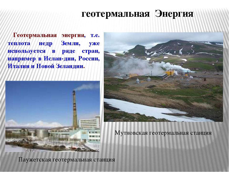 Мутновская геотермальная станция геотермальная Энергия Геотермальная энергия,...