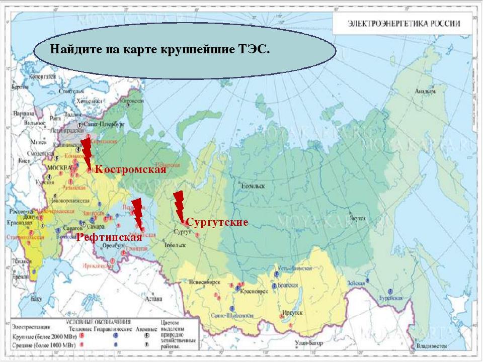 Найдите на карте крупнейшие ТЭС. Костромская Рефтинская Сургутские