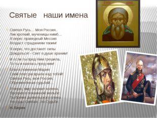 Святые наши имена Святая Русь… Моя Россия.. Лик кроткий, мученицы нимб… Я вер