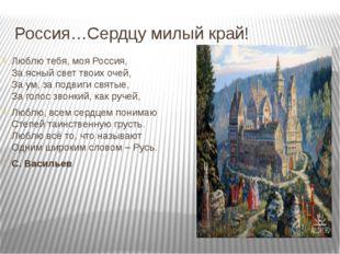 Россия…Сердцу милый край! Люблю тебя, моя Россия, За ясный свет твоих очей, З