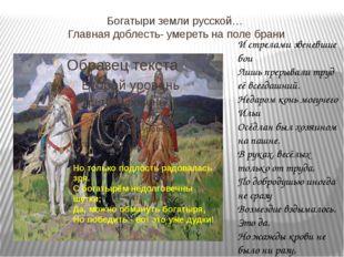 Богатыри земли русской… Главная доблесть- умереть на поле брани И стрелами зв