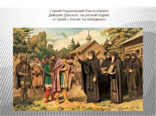 Сергий Радонежский благословляет Дмитрия Донского на ратный подвиг: «Ступай с