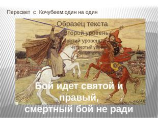 Пересвет с Кочубеем:один на один Бой идет святой и правый, смертный бой не ра