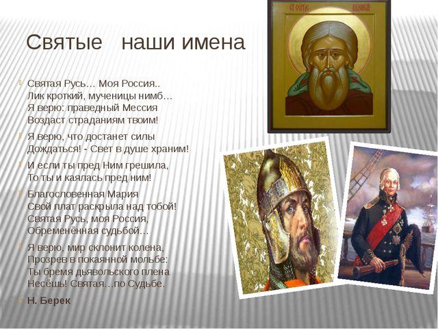 Святые наши имена Святая Русь… Моя Россия.. Лик кроткий, мученицы нимб… Я вер...