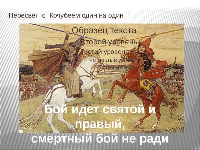 Пересвет с Кочубеем:один на один Бой идет святой и правый, смертный бой не ра...