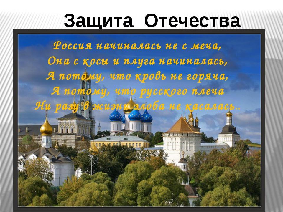 Защита Отечества Россия начиналась не с меча, Она с косы и плуга начиналась,...