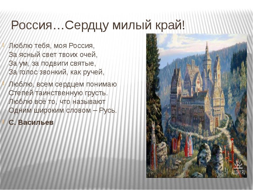 Россия…Сердцу милый край! Люблю тебя, моя Россия, За ясный свет твоих очей, З...