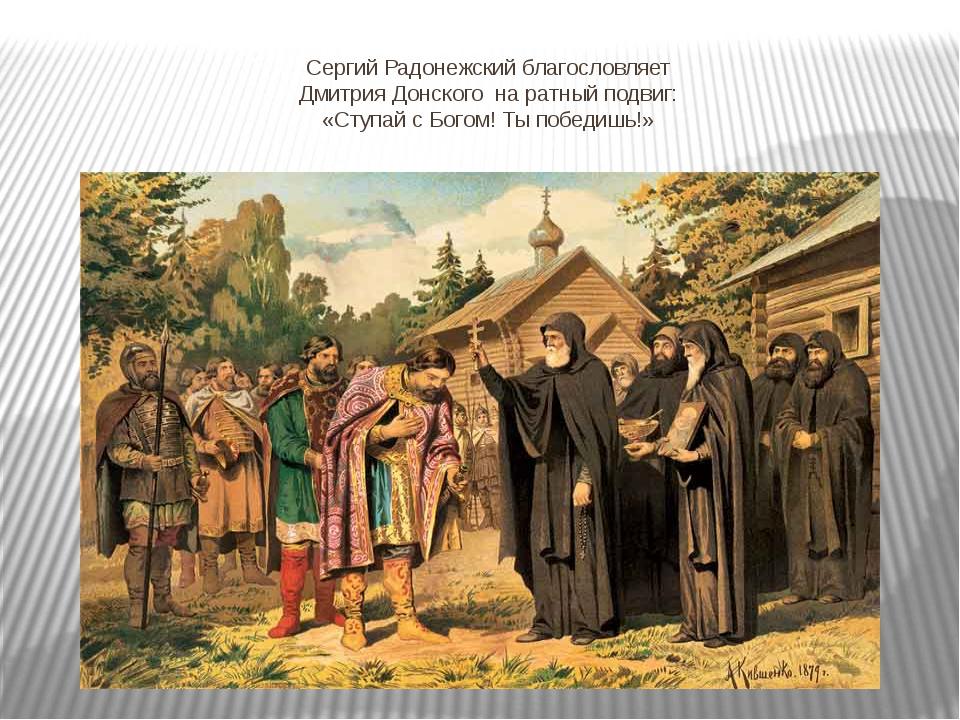 Сергий Радонежский благословляет Дмитрия Донского на ратный подвиг: «Ступай с...