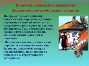 Во время тесного общения с кавказскими народами кубанцы перенимали многие пон