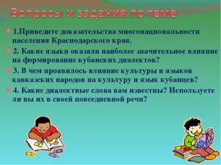 1.Приведите доказательства многонациональности населения Краснодарского края.