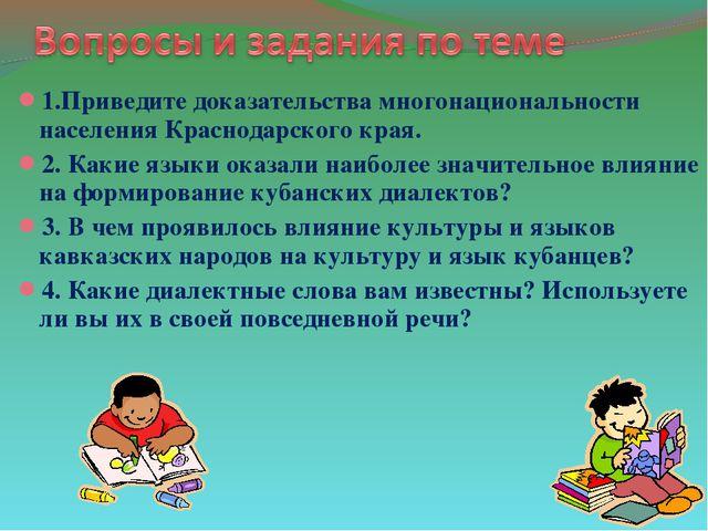 1.Приведите доказательства многонациональности населения Краснодарского края....