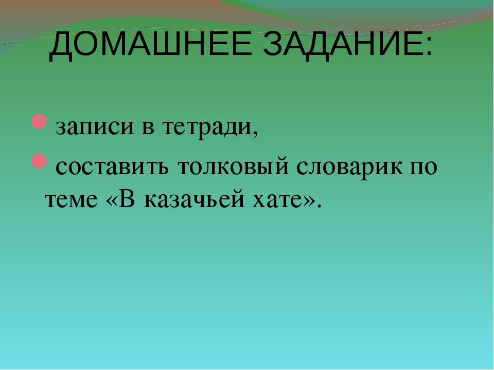 ДОМАШНЕЕ ЗАДАНИЕ: записи в тетради, составить толковый словарик по теме «В ка...
