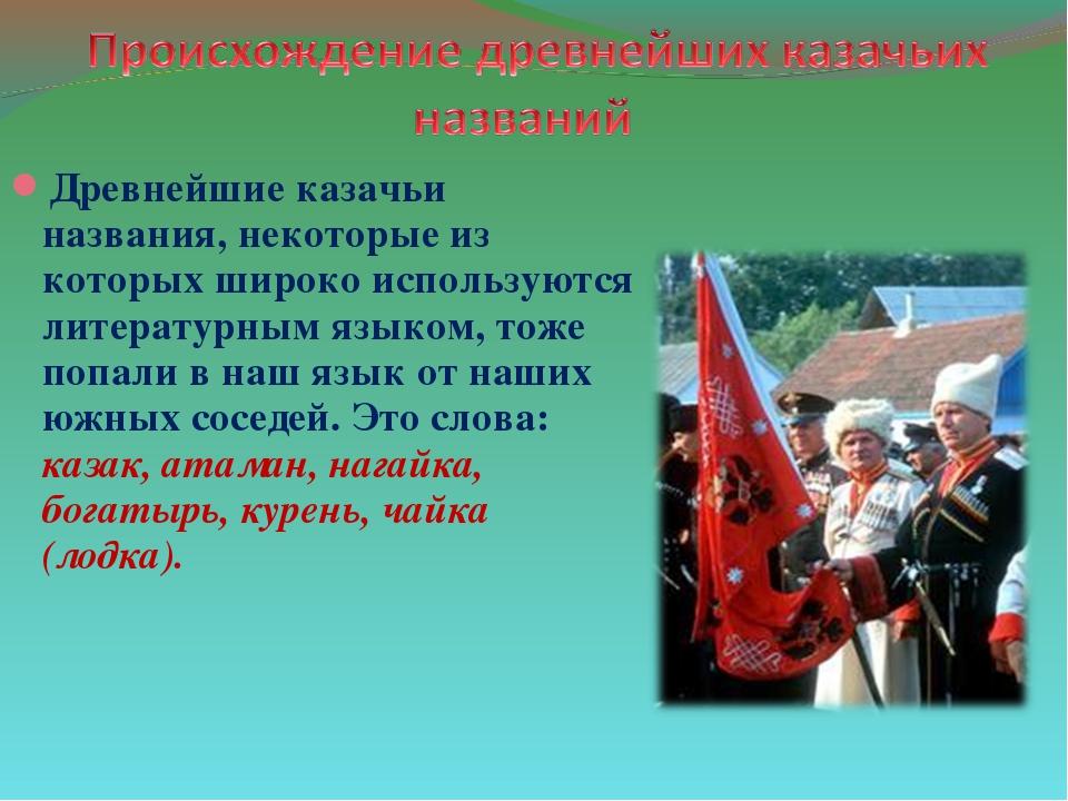 Древнейшие казачьи названия, некоторые из которых широко используются литерат...