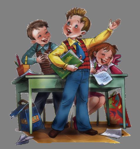 C:\Documents and Settings\Admin\Мои документы\картинки для школы\картинки на школьныю тему\Рисунок2.png