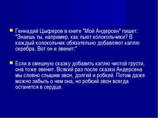 """Геннадий Цыферов в книге """"Мой Андерсен"""" пишет: """"Знаешь ты, например, как льют"""