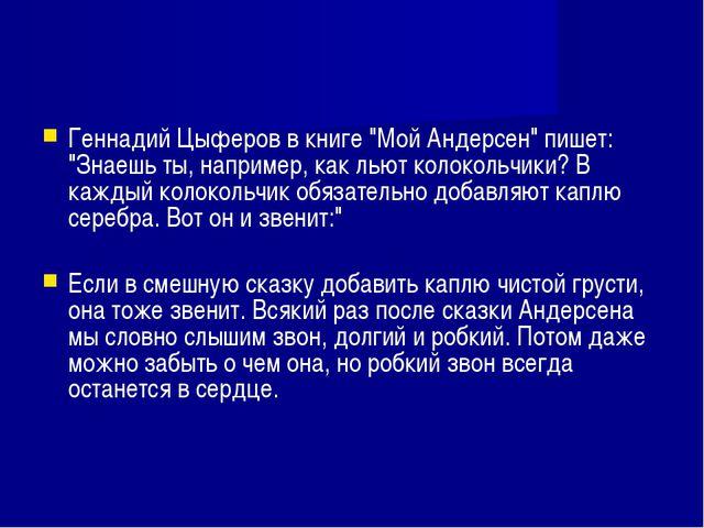 """Геннадий Цыферов в книге """"Мой Андерсен"""" пишет: """"Знаешь ты, например, как льют..."""