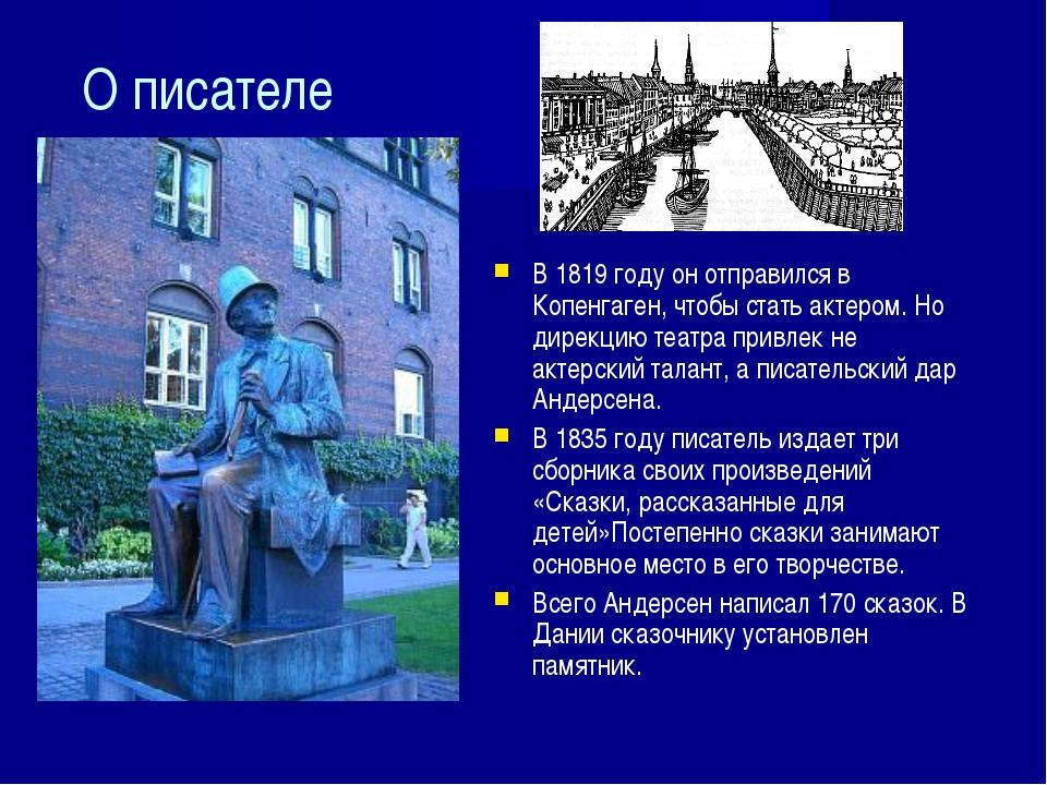 О писателе В 1819 году он отправился в Копенгаген, чтобы стать актером. Но ди...