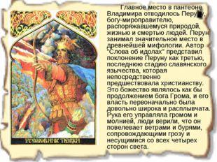 Главное место в пантеоне Владимира отводилось Перуну, богу-мироправителю, р